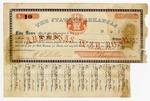 1861 August 17: Arkansas War Bond #11227 of W.D. Poe, $10